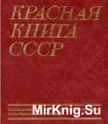Красная книга СССР. В 2 томах
