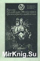 Ранняя буддийская философия. Философия джайнизма