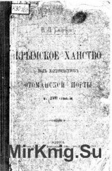 Крымское ханство под верховенством Оттоманской Порты в XVIII столетии