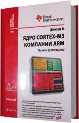 Ядро Cortex-МЗ компании ARM. Полное руководство