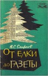 От елки до газеты