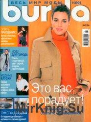 Burda №1, 2002