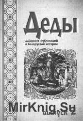 Деды. Дайджест публикаций о беларуской истории. Выпуск 1-15