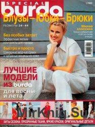 Burda special: блузы, юбки, брюки E599, 2001