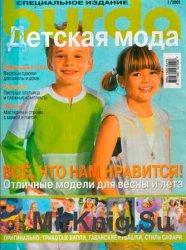 Burda special: детская мода E600, 2001