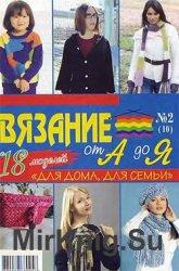 """Сборник газеты """"Вязание от А до Я"""" №2 (10)"""