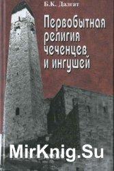 Первобытная религия чеченцев и ингушей
