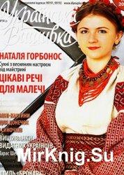 Українська вишивка №34(2)