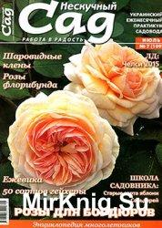 Нескучный сад № 7, 2015