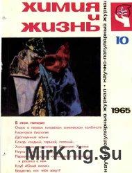 Химия и Жизнь (611 номеров) 1965-2015