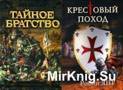 Тайное братство в 3 томах