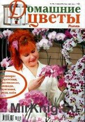Домашние цветы № 1, 2010
