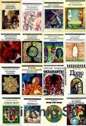 Библиотека Советской фантастики. Сборник (156 книг)