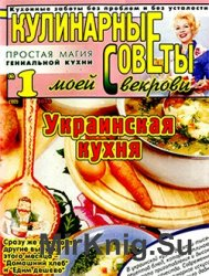 Кулинарные советы моей свекрови № 1 (132) 2010