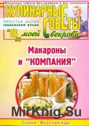 Кулинарные советы моей свекрови №8 (263) 2013