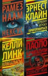 Книжная серия «NEO»
