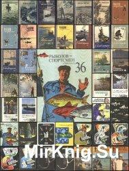 Альманах «Рыболов-спортсмен» 54 книги (1948—1991)
