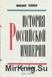История Российской империи. В трех томах. Т. 2.