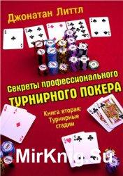 Секреты профессионального турнирного покера. 3 т.