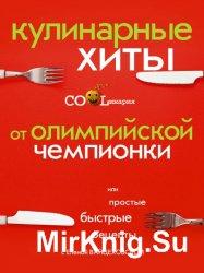 Кулинарные хиты от Олимпийской чемпионки