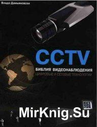 CCTV. Библия  видеонаблюдения