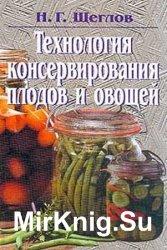Технология консервирования плодов и овощей