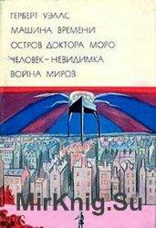 Библиотека всемирной литературы. Т. 188. Машина времени. Остров доктора Мор ...