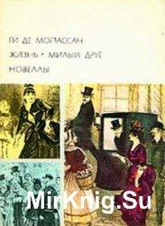 Библиотека всемирной литературы. Т. 97. Жизнь. Милый друг. Новеллы.