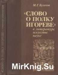 «Слово о полку Игореве» в литературе, искусстве, науке