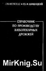 Справочник по производству хлебопекарных дрожжей
