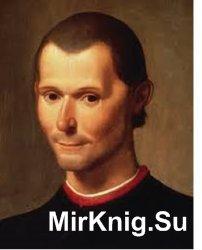 Никколо Макиавелли - Сборник книг 1499-1525.