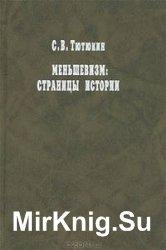 Меньшевизм: страницы истории