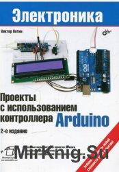 Проекты с использованием контроллера Arduino. 2-е издание (+ доп. материалы ...