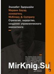 Марвин Бауэр, основатель McKinsey & Company. Стратегия, лидерство, создание ...
