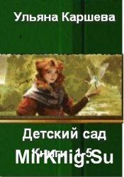 Детский сад. Книги 1-5