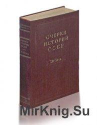 Очерки истории СССР XIV-XV в.в.