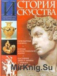 История искусства всех времен и народов в 2 томах