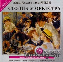 Столик у оркестра: рассказы (аудиокнига)