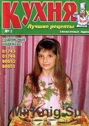 Кухня. Лучшие рецепты № 1, 2006