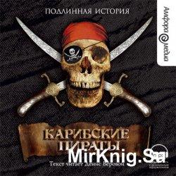 Карибские пираты. Подлинная история (аудиокнига)