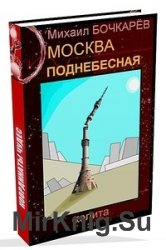 Москва-Поднебесная, или Твоя стена — твое сознание (Аудиокнига)