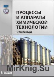 Процессы и аппараты химической технологии. Общий курс. В 2-х кн.