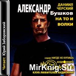 Бушков Александр - На то и волки (Аудиокнига)