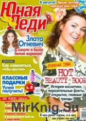 Юная Леди №8, 2013