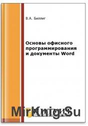 Основы офисного программирования и документы Word (2-е изд.)