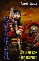 Византиец. Цикл 2-х книг