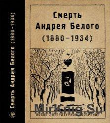 Смерть Андрея Белого (1880-1934)