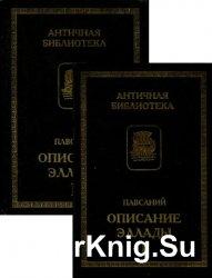 Описание Эллады. В 2-х томах