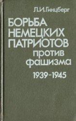 Борьба немецких патриотов против фашизма, 1939-1945
