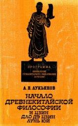 Начало древнекитайской философии
